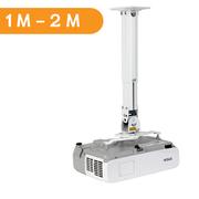 Giá treo máy chiếu đa năng 1m-2m KTMC-S2M