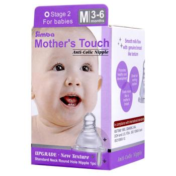 Ty thay chống đầy hơi cho bình sữa cổ chuẩn dòng chảy tròn M